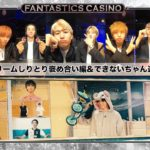 【FANTASTICS カジノ】第11ピリオド〜episode 4〜