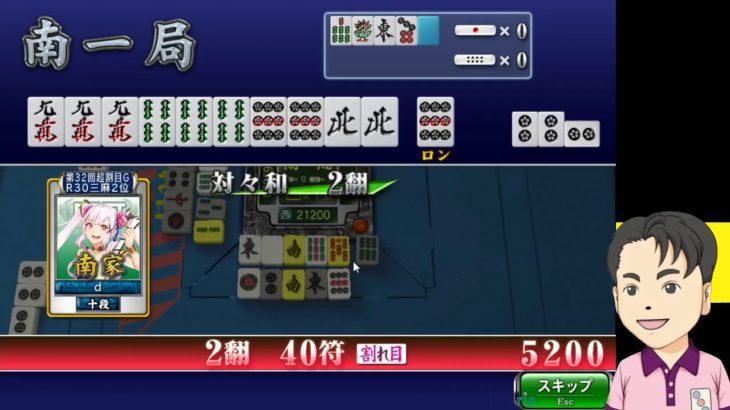 (2009)  ギャンブル卓で荒稼ぎしてやるぜ!【 ネット麻雀MJ】
