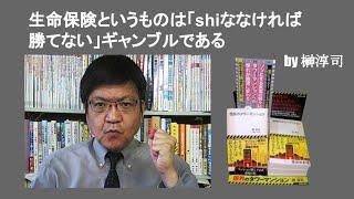 生命保険というものは「shiななければ勝てない」ギャンブルである by 榊淳司