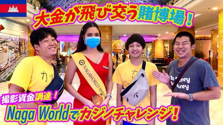 【プノンペン】ナーガカジノ金塊娯楽城は札束が舞うバブリーカジノ!