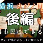 #5【ローレン・哲】横浜カジノ問題~後編~ カジノの是非を決める横浜市民の会に直接聞いてみた