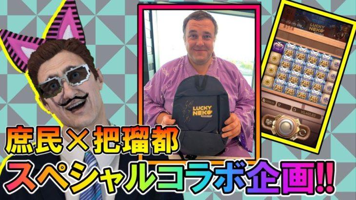 【ビットカジノ】今週末限定!把瑠都氏とコラボイベント発生!超ゆる条件達成でユグドラシルグッズをプレゼント!