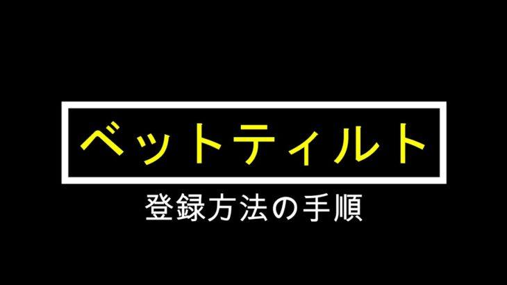 【初心者必見】ベットティルト登録方法