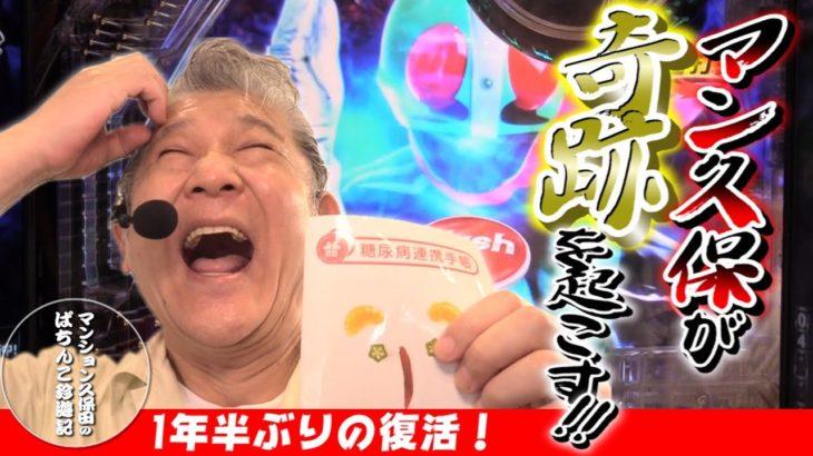 マンション久保田のぱちんこ珍遊記【ミッド・ガーデン堀之内店】