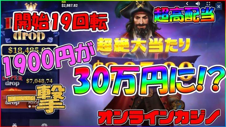(高配当)奇跡の一撃30万!!【オンラインカジノ】【かじ旅】