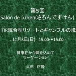 Salon de ∫u ken #5 「IR統合型リゾートとギャンブルの境」