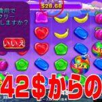 【オンラインカジノ】まさか配信後にこんな事に…残高42$からの奇跡【ノニコム】
