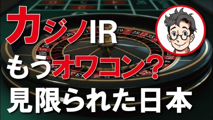 【ニュース解説】IRカジノはもうオワコン? 見限られた日本