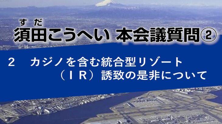 ②「カジノを含む統合型リゾート(IR)誘致の是非について」 神奈川県議会議員須田こうへい政務活動報告:本会議一般質問2020年9月17日