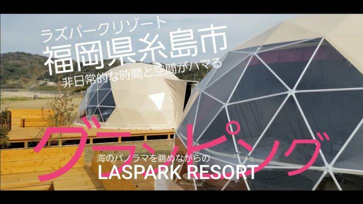 『グランピング』が福岡県糸島市のLASPARK RESORTラズパークリゾートで楽しめる!