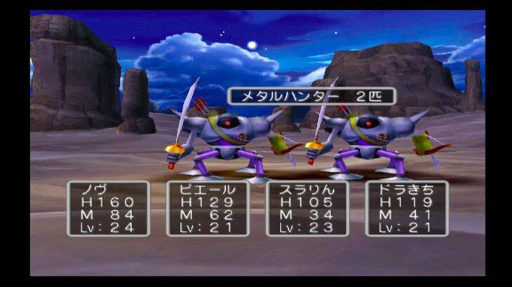 PS2版ドラクエ5 Play7 死の火山~カジノ船