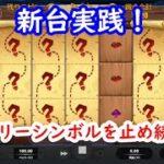 【オンラインカジノ】新台実践!ミステリーシンボルを繋げて勝利を導け!【Sails of Fortune】