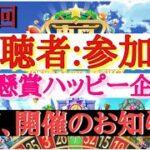 東京カジノプロジェクト カジプロ 参加型 【第21回】懸賞 攻略 必勝