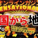 #257【オンラインカジノ|スロット😻】1回転300円で天国から地獄|inボンズカジノ
