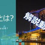 【カジノ解説動画】IRとは?【統合型リゾート】