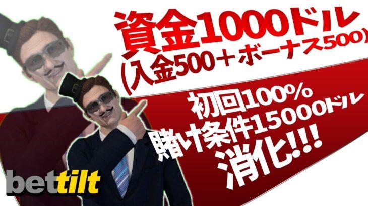 NEW!!【ベットティルト】初回ボーナス100%を達成する庶民!初手から攻めるぞぉおお!!